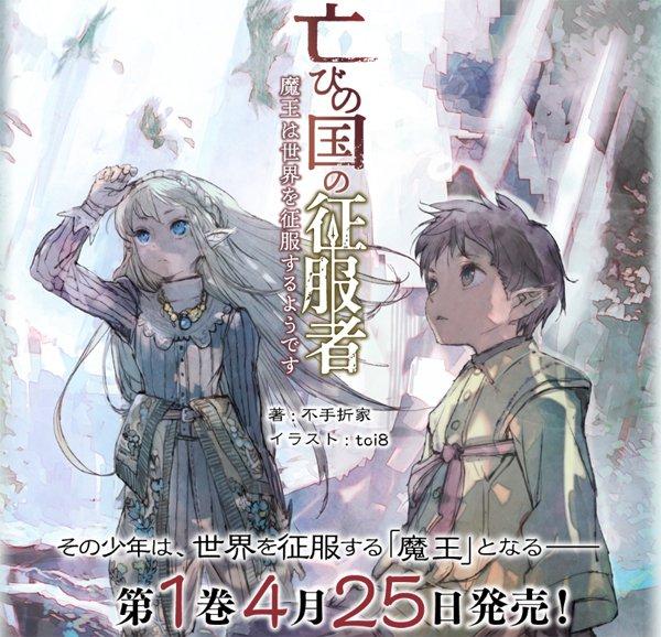 亡び の 国 の 征服 者 不手折家 - mypage.syosetu.com