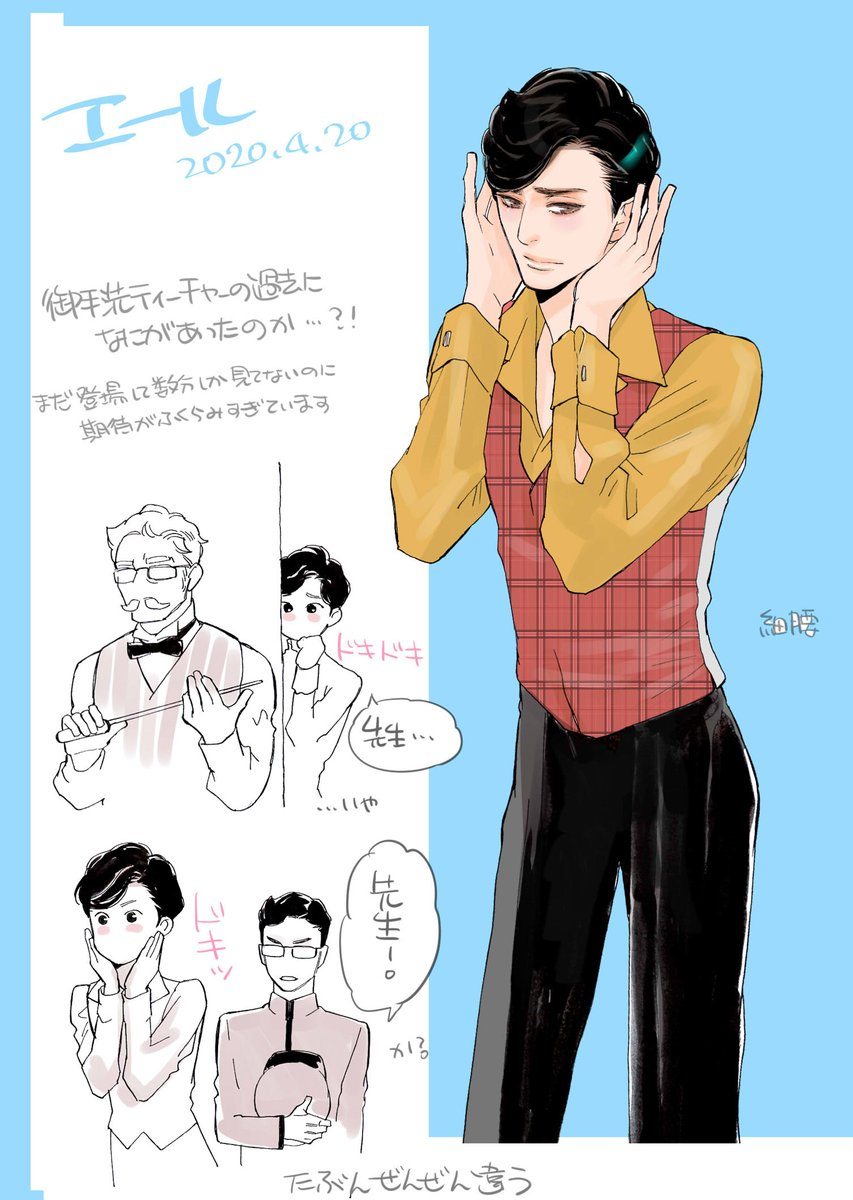 御手洗 清太郎 モデル