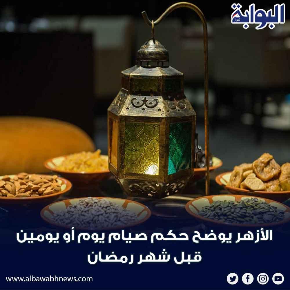 هل يجوز قضاء رمضان قبل رمضان بيوم