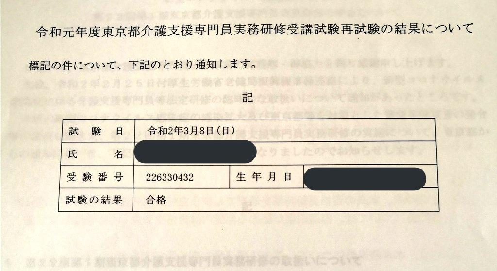 試験 2020 ケアマネ 掲示板