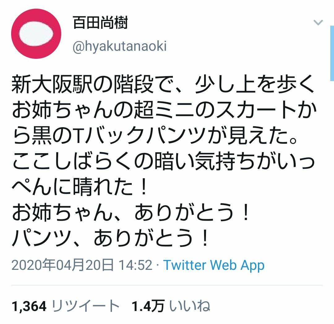 尚樹 twitter 百田