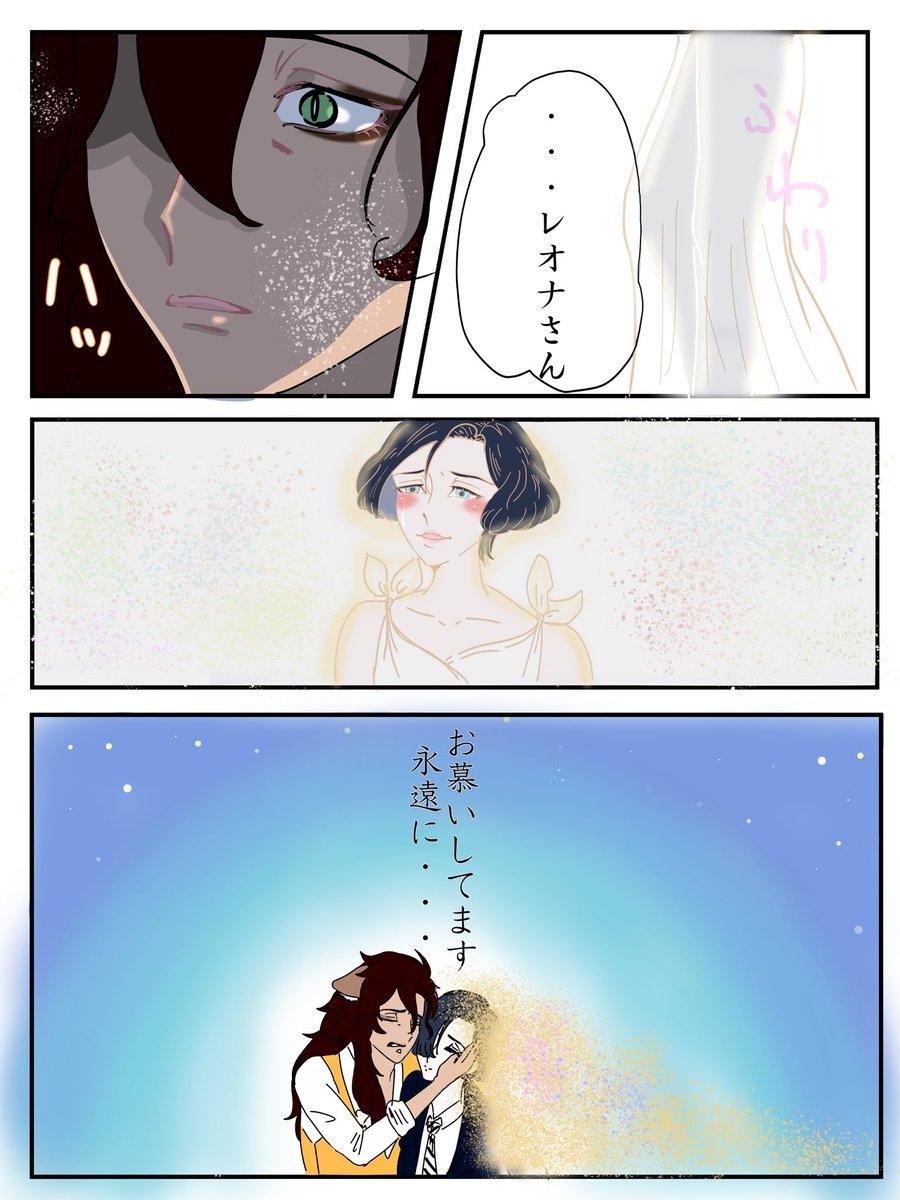 夢 小説 レオナ ツイステ