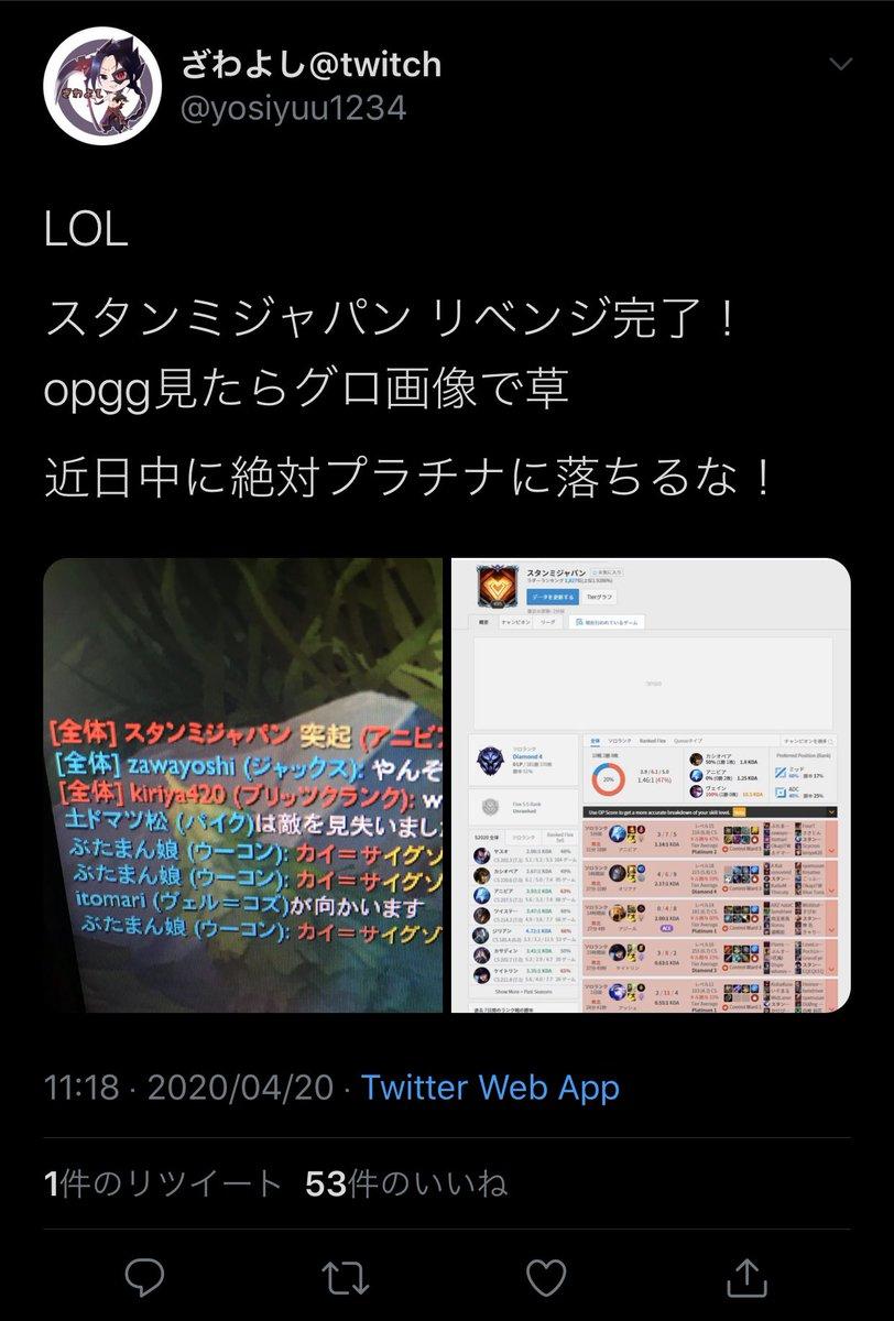 ミ opgg スタン ジャパン