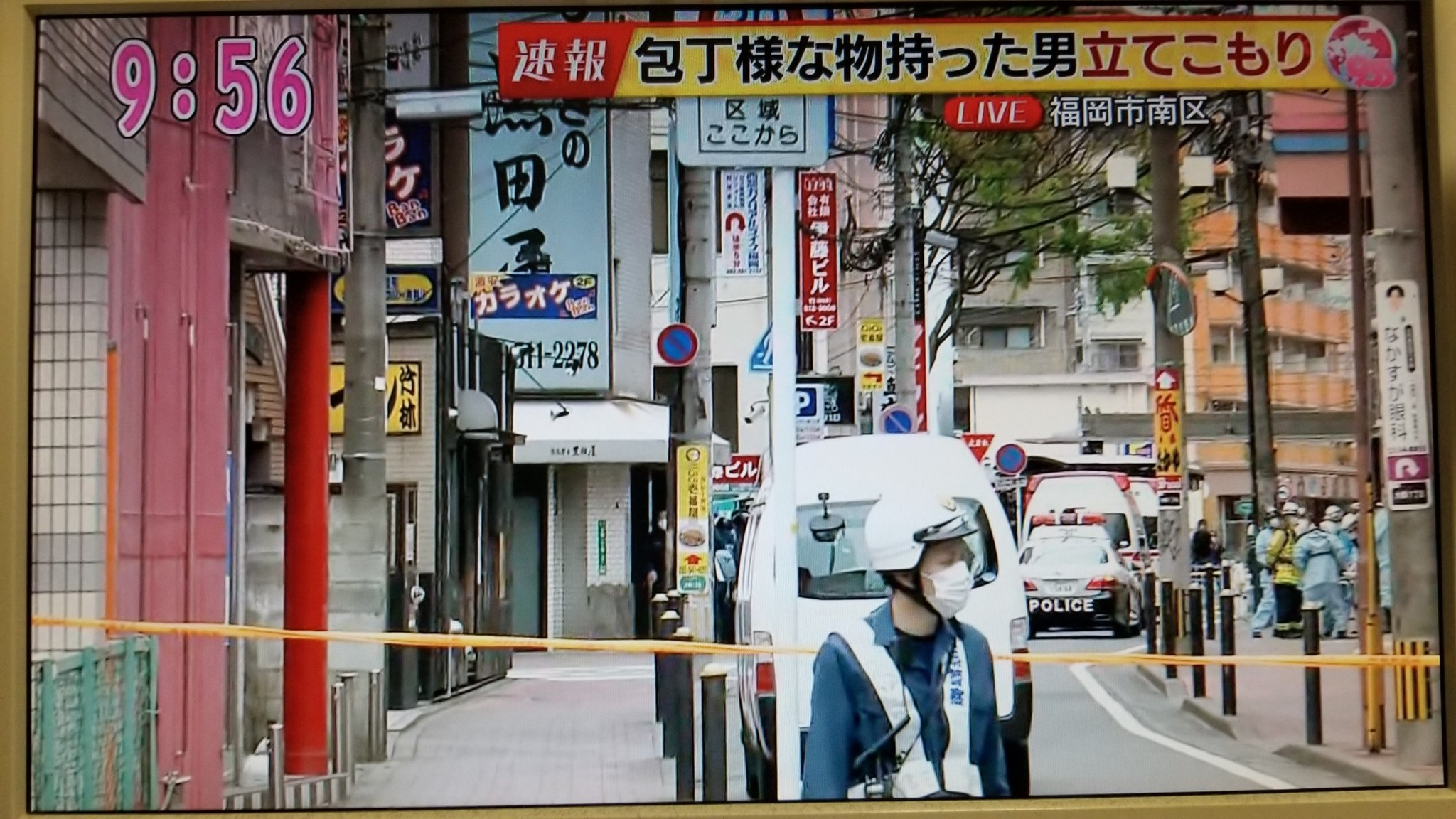 市 立てこもり 福岡