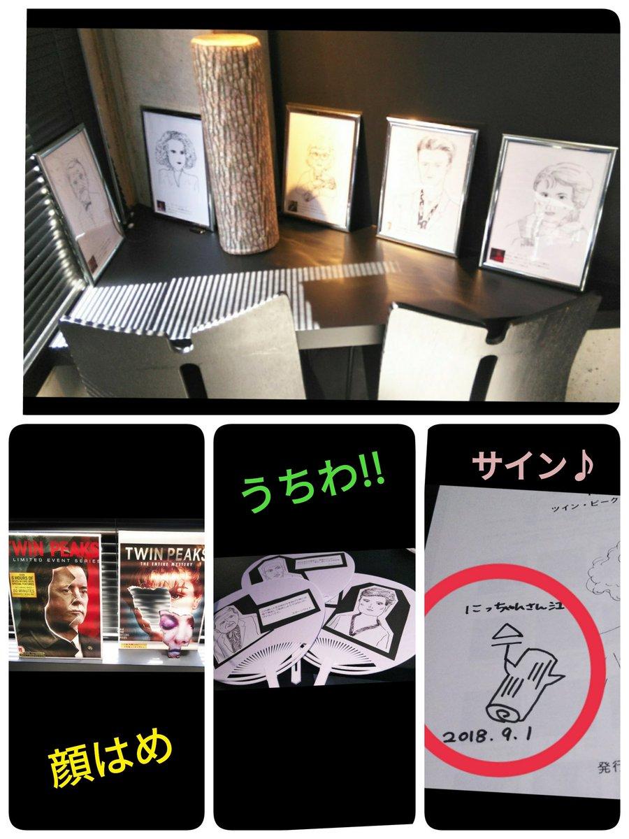 """@cafemonochrome  #MonochromeDay TWIN PEAKS ZINE原画展!! 阿波Seasonだったけど、ヘテさん @tenaga_axinaga いるタイミングでなんとか駆けこみ  顔はめにイラストうちわ おばさんの""""丸太""""も!!  原画は後日販売されて 私は迷わずリルをGet !!  クーパーはCafe&Bar LYNCHさんにいますよ♪pic.twitter.com/8y0c1rkSCr"""