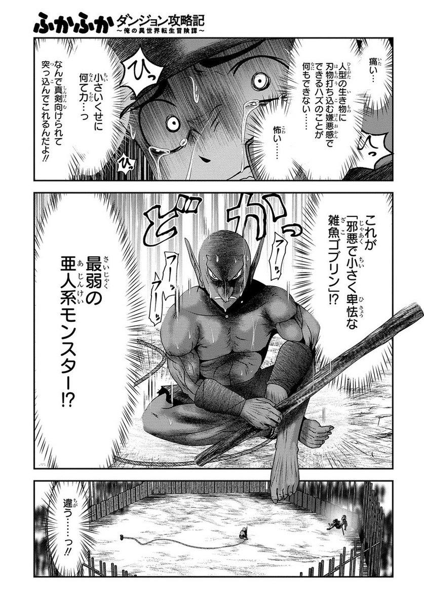 ふかふか ダンジョン 攻略 記 俺 の 異 世界 転生 冒険 譚