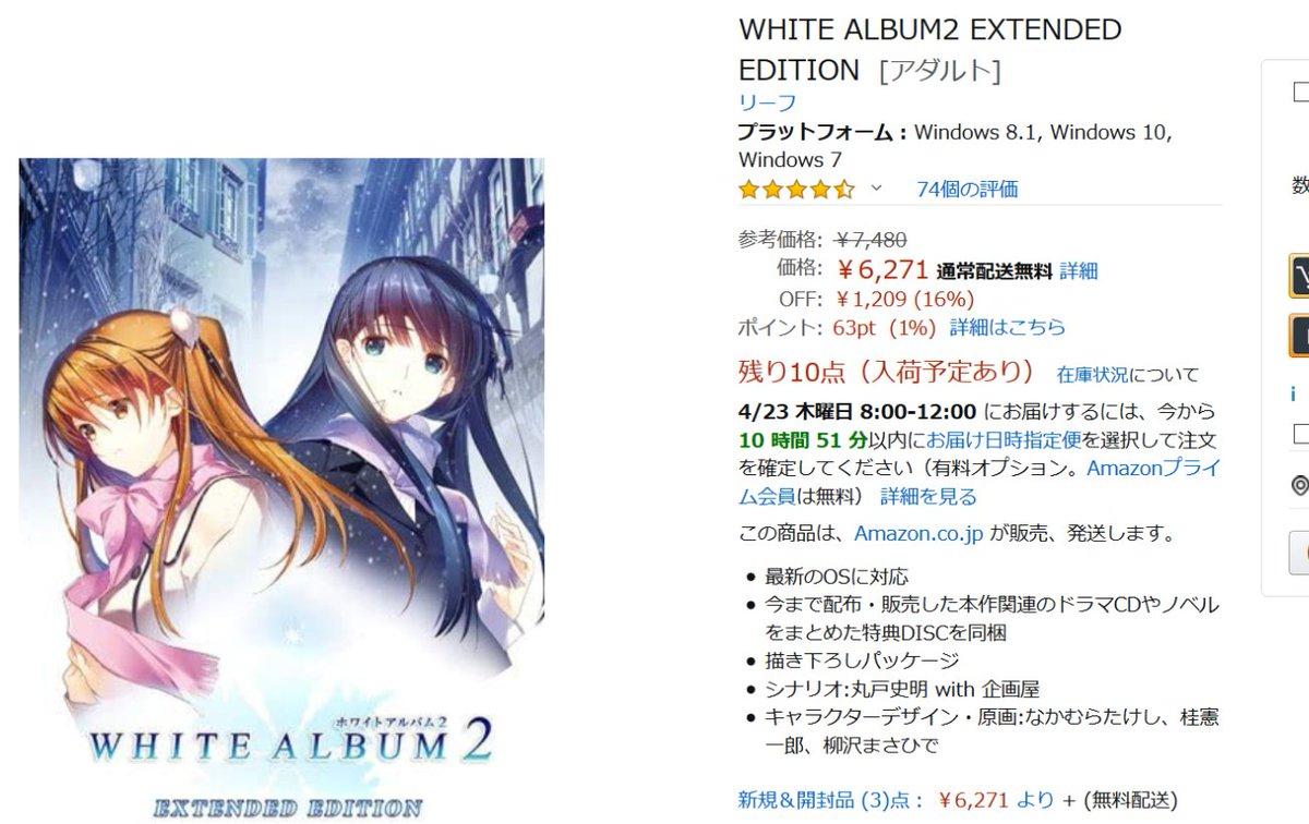 WHITE ALBUM2 EXTENDED EDITION Platform Windows