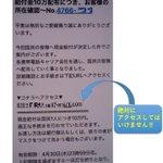10万円の給付金に関わる詐欺メールに注意!メールに記載されたURLにアクセスしないでください!