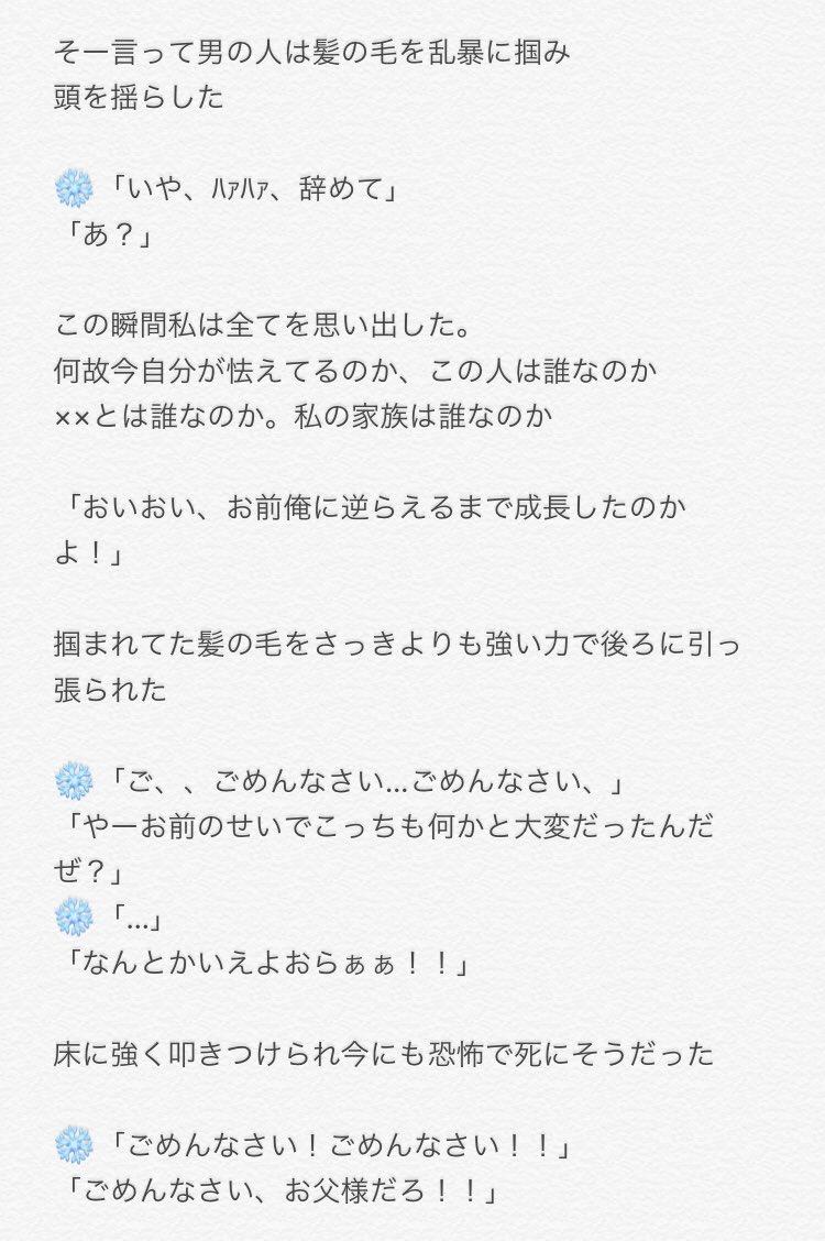 Snowman 家族 小説 SnowMan家族 / キンプリ SnowMan
