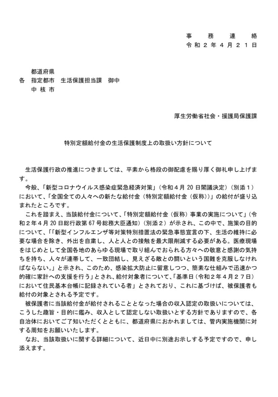 給付 10 万 生活 保護 円