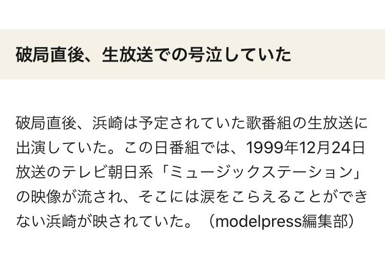 12 月 24 テレビ の 1999 系 ミュージック 放送 ステーション 朝日 年 日