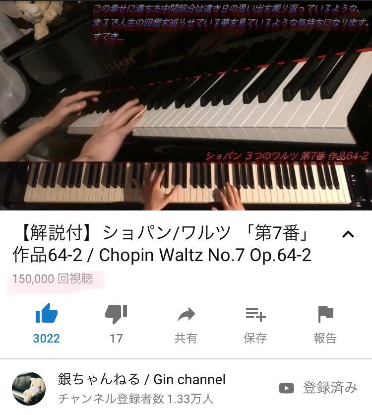 2 64 ショパン ワルツ ワルツ(19曲) 第7番