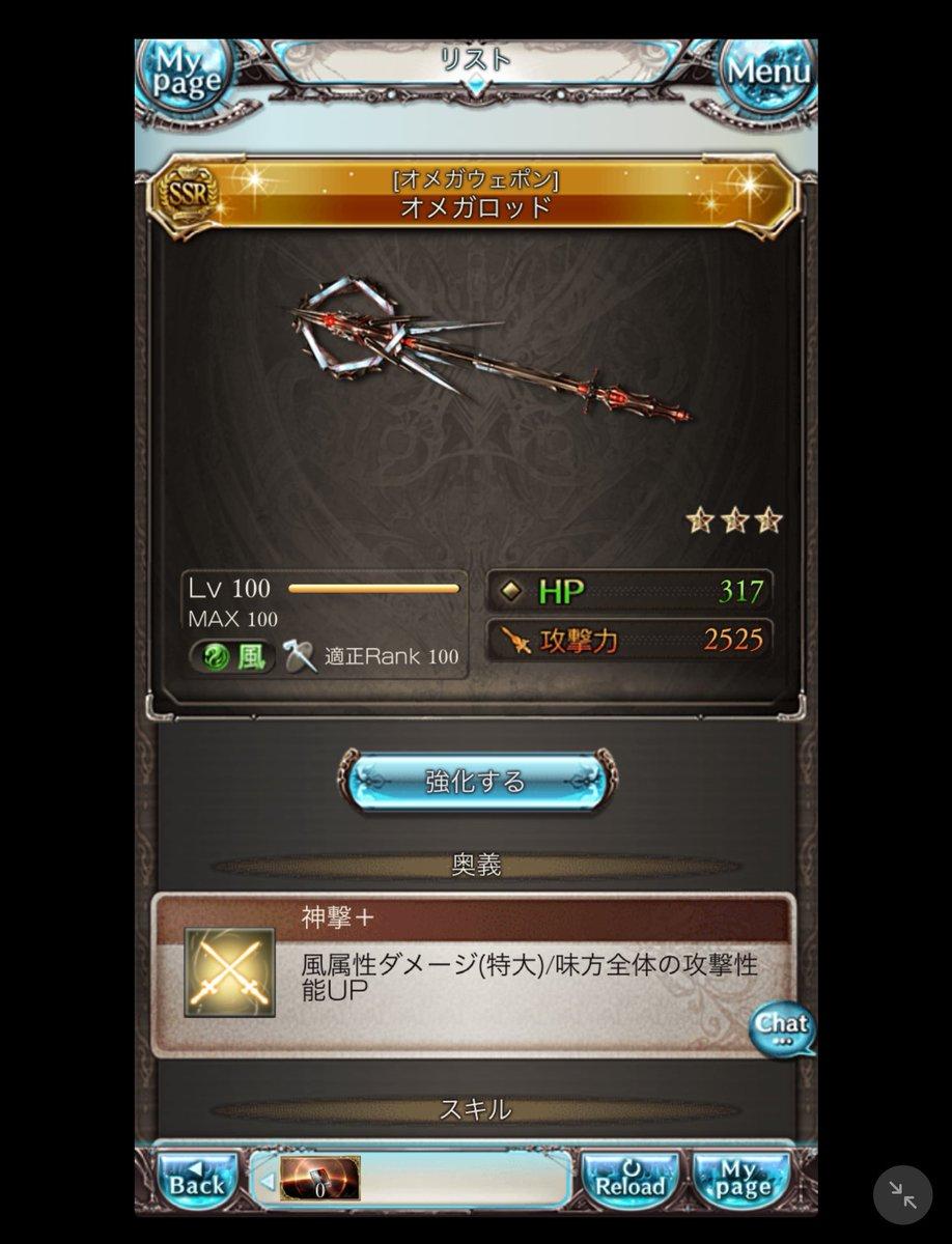 武器 スキル オメガ 第 二