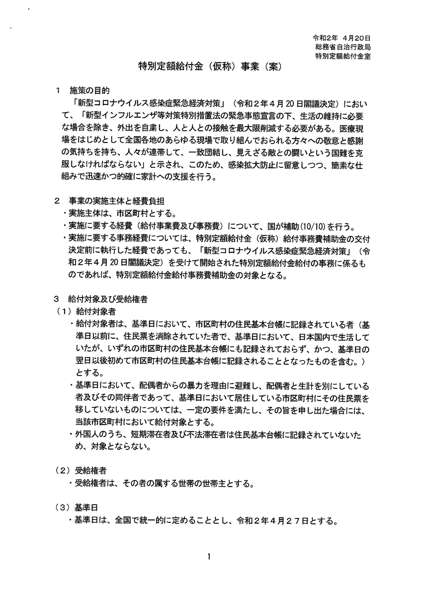 松戸市 給付金 10万円