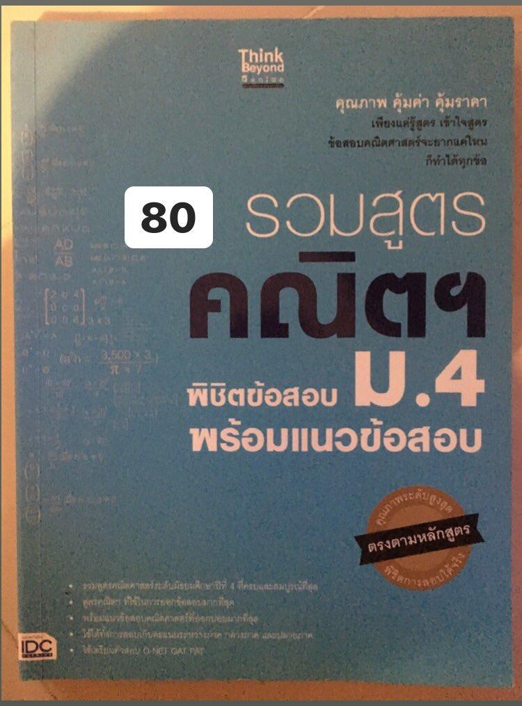 ขายหนังสือคณิตศาสตร์ม.4 📚สภาพ90% เหมาะกับคนที่ต้องการปูพื้นใหม่ตั้งแต่เนื้อหาม.4 📚เล่มละ 80 รวมส่งแล้ว 📚สนใจทักมาสอบถามได้ค่ะ เล่มหนาและหนักแต่ราคา80เท่านั้น! #gatpat #9วิชาสามัญ #dek64 #dek65 #กสพท #หนังสือเตรียมสอบ #หนังสือเตรียมสอบมือสอง #แนวข้อสอบ #ข้อสอบเลข https://t.co/EVmvP5Gq7y