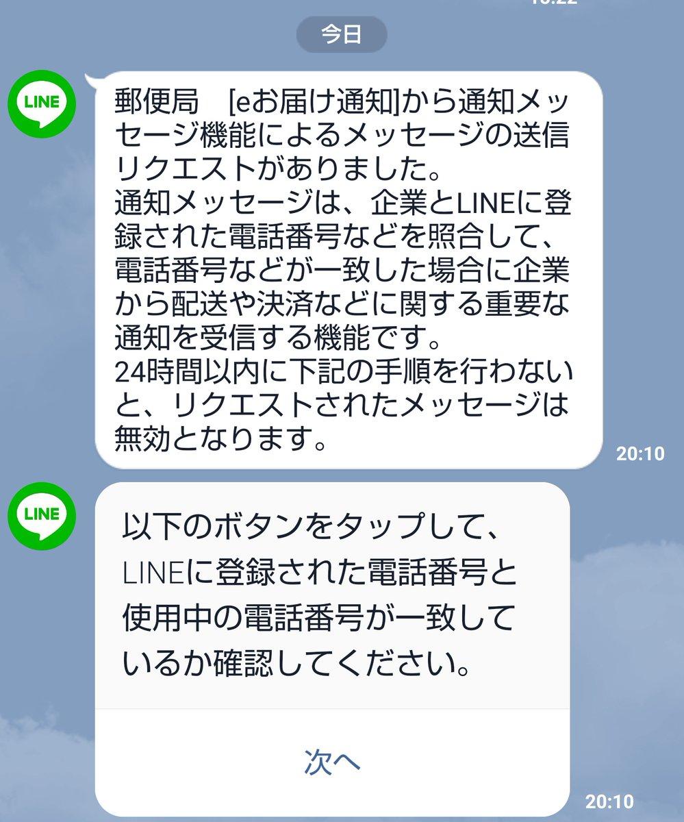 郵便局 eお届け通知 から通知メッセージ機能によるメッセージの送信リクエストがありました。