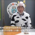 乳製品を消費を促す農林水産省の職員さんが、動画で体を張っていた!