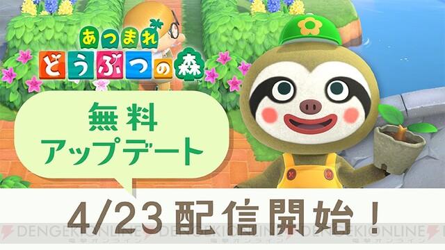 『あつまれ どうぶつの森』無料アップデートで園芸店や船のマーケット、季節イベント登場  #あつまれどうぶつの森 #NintendoSwitch