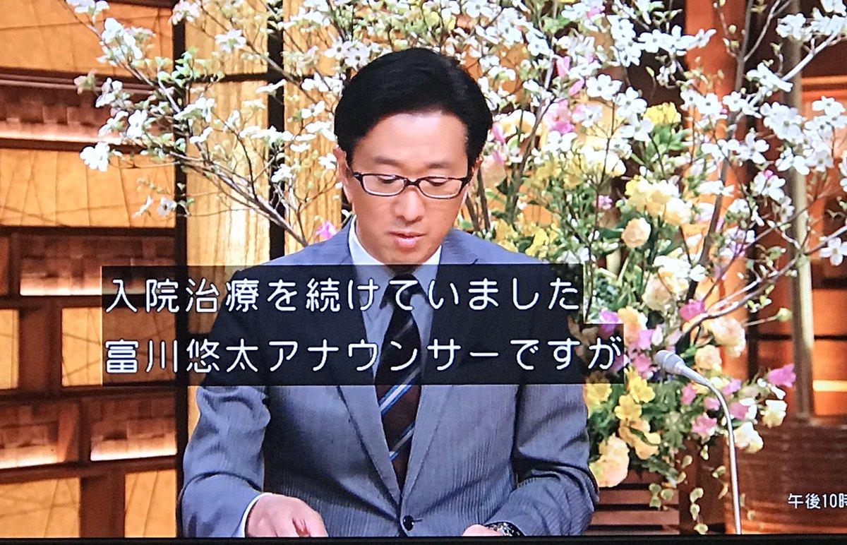ニュース ステーション 富川 アナウンサー 復帰