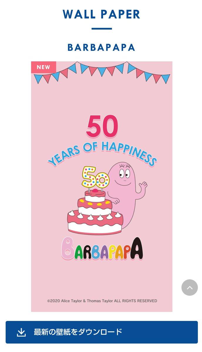 さく バーバパパ同盟管理人 V Twitter Plazaのサイトで バーバパパ50周年記念の壁紙プレゼント T Co Qhfw16izjc Barbapapa バーバパパ Bp50th バーバパパの日