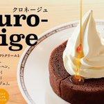 これは絶対食べたい!コメダ珈琲店からバウムクーヘン×ソフトクリームの「クロネージュ」が全国で発売決定!