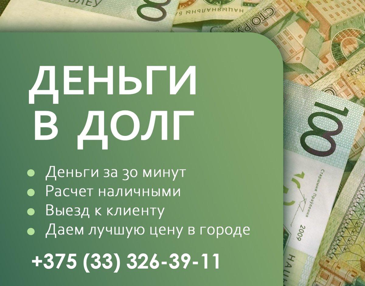 деньги займ без справок
