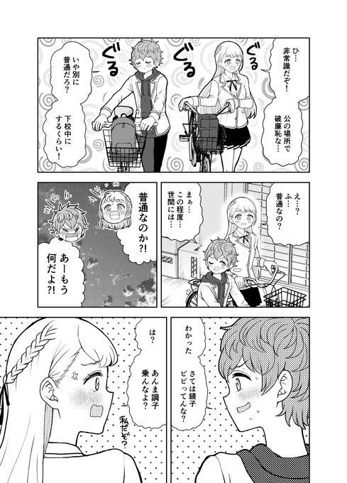 の 怪物 見る 少女 は 初恋 夢 か を 『怪物少女は初恋の夢を見るか?』コミックス一覧|少年ジャンプ公式サイト