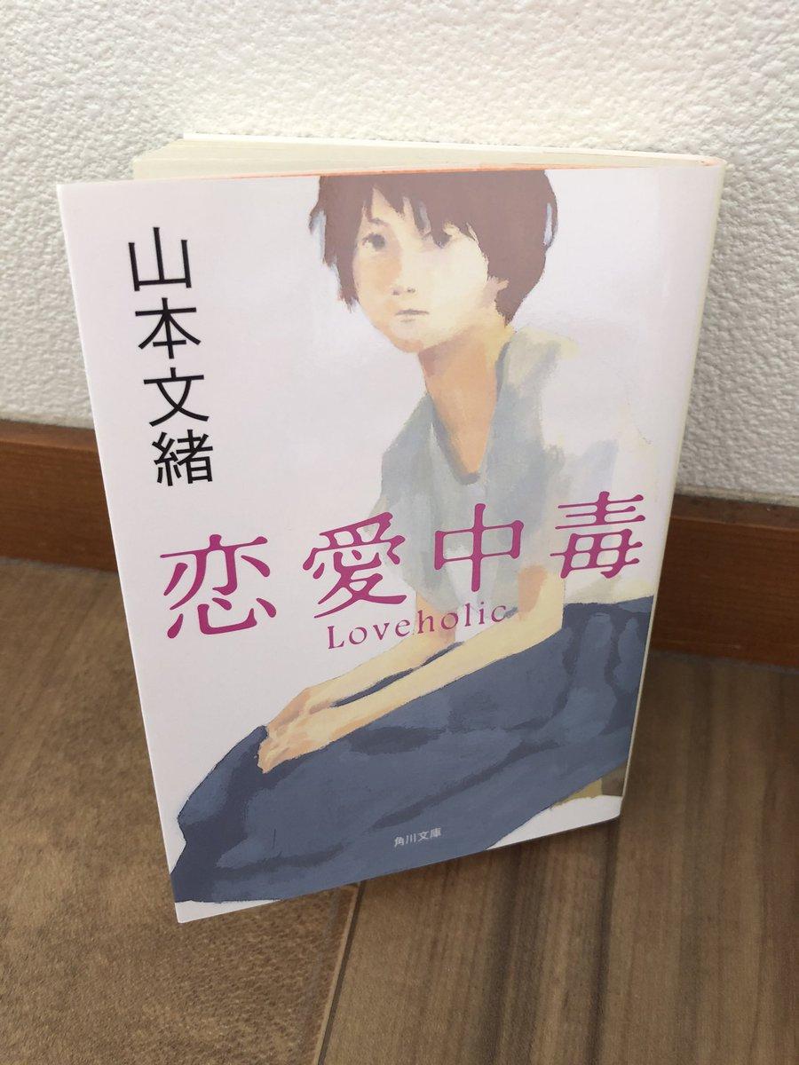 中毒 ドラマ 恋愛