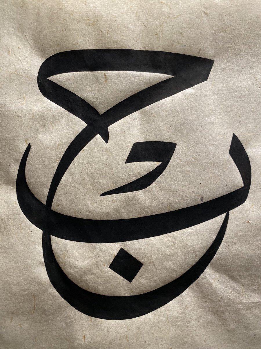 خط بالخط العربي كلمة حب