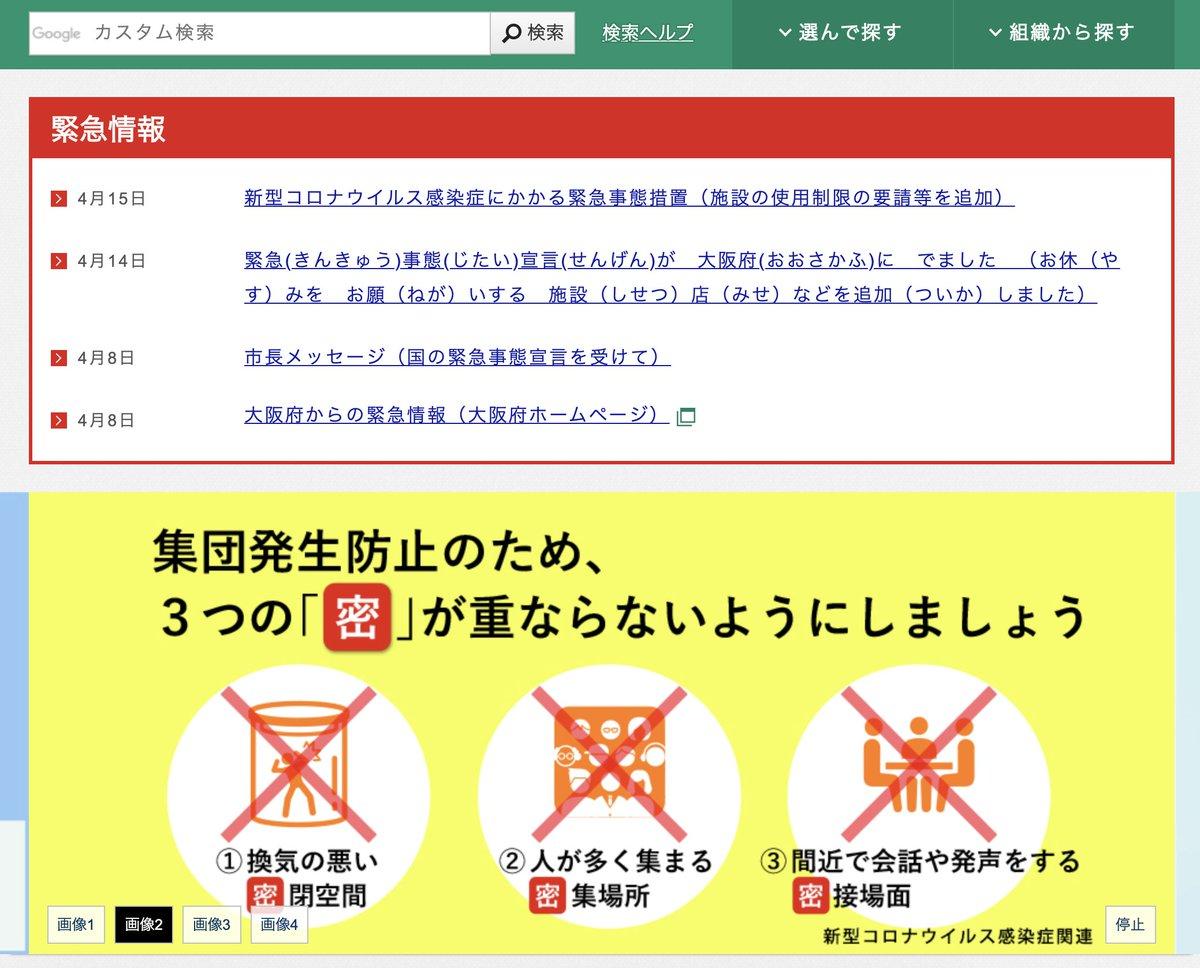 事態 措置 府 緊急 大阪
