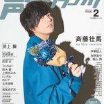 4月22日は声優・斉藤壮馬の誕生日!声優グランプリ6月号の特集を見よう!