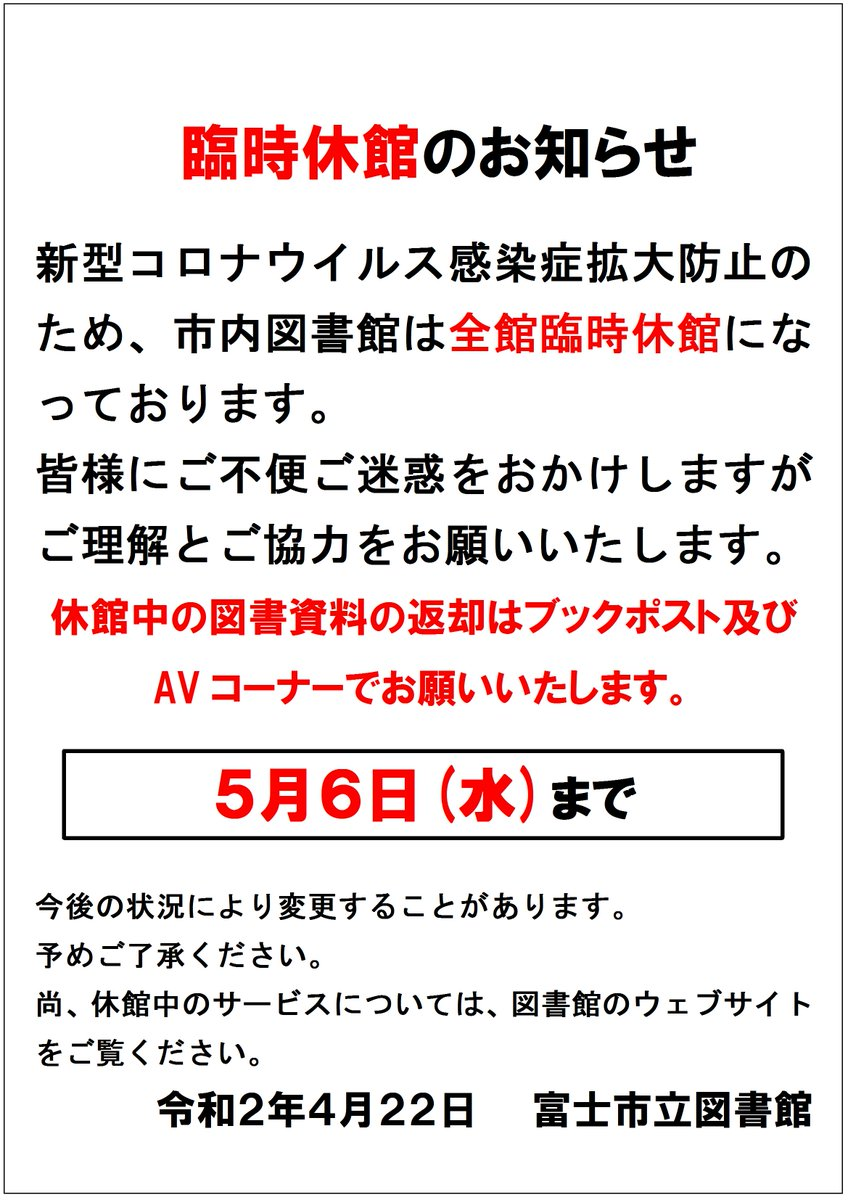 市 者 富士 コロナ 感染 山梨県/新型コロナウイルス感染症に関する発生状況等