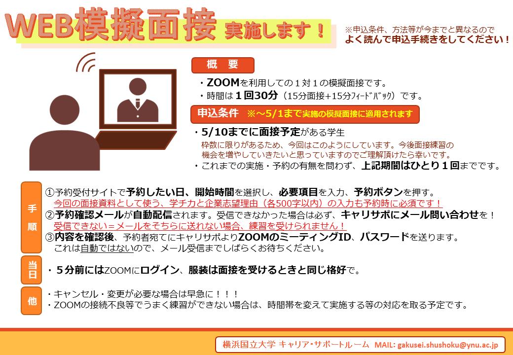 システム 支援 ynu 授業