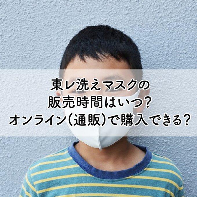アパレル アイ マスク 販売