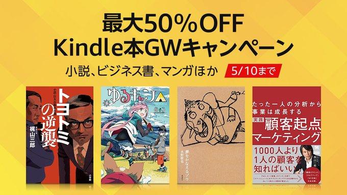 最大50%オフ!電子書籍 Kindle本GWキャンペーン!