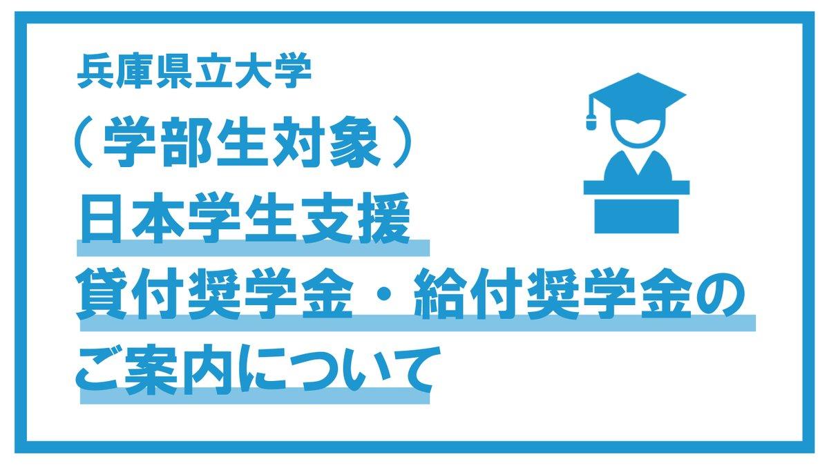 機構 支援 問い合わせ 学生 日本
