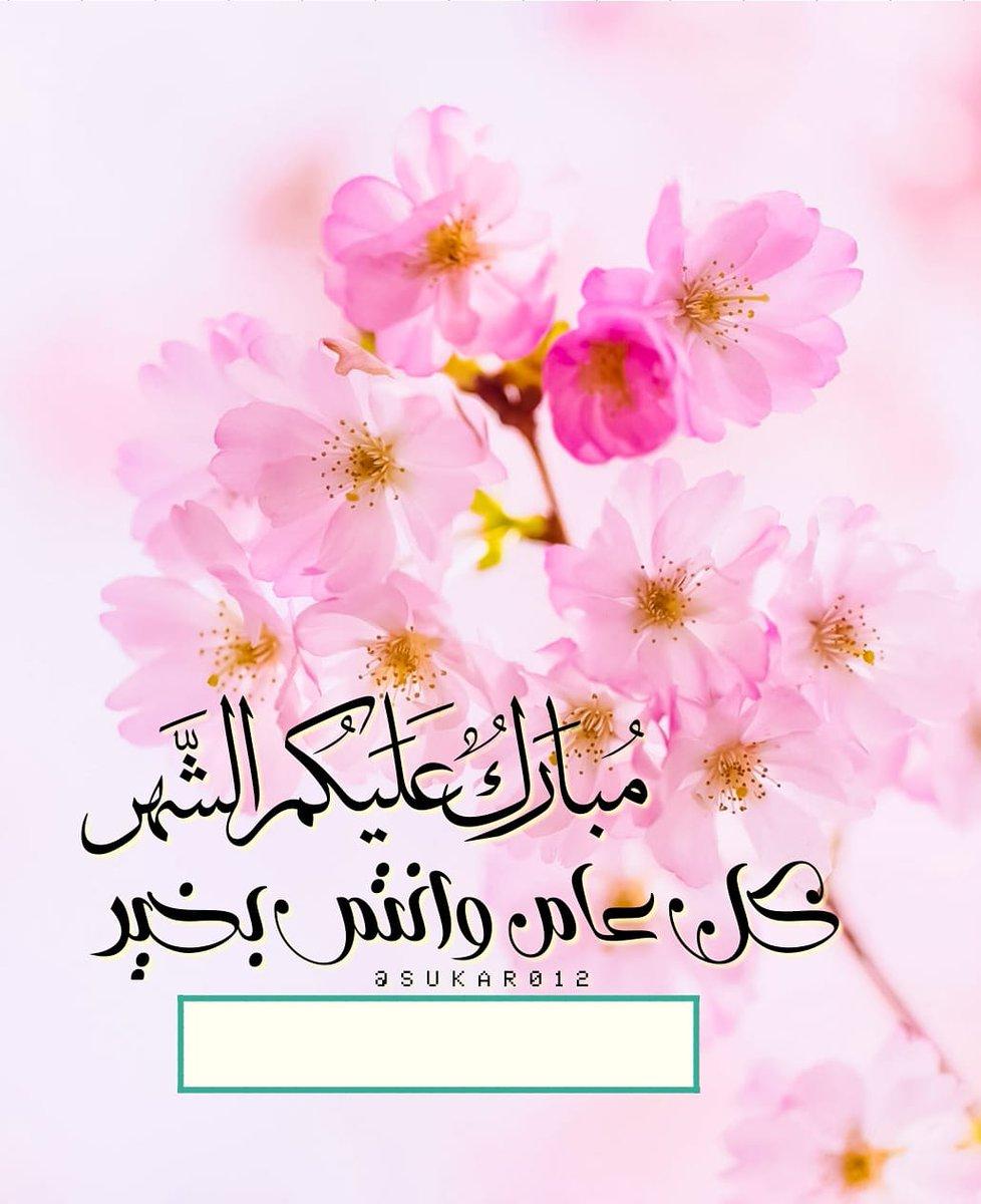 Sukar012 On Twitter مبارك عليكم الشهر كل عام وأنتم بخير رمضان رمضان كريم