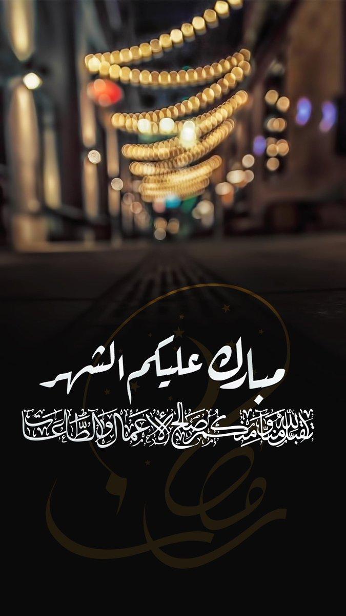 P E A R L A On Twitter تهنئة رمضان رمضان 2020 تصاميم رمزيات