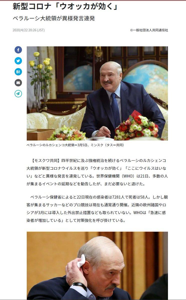 ベラルーシ 大統領