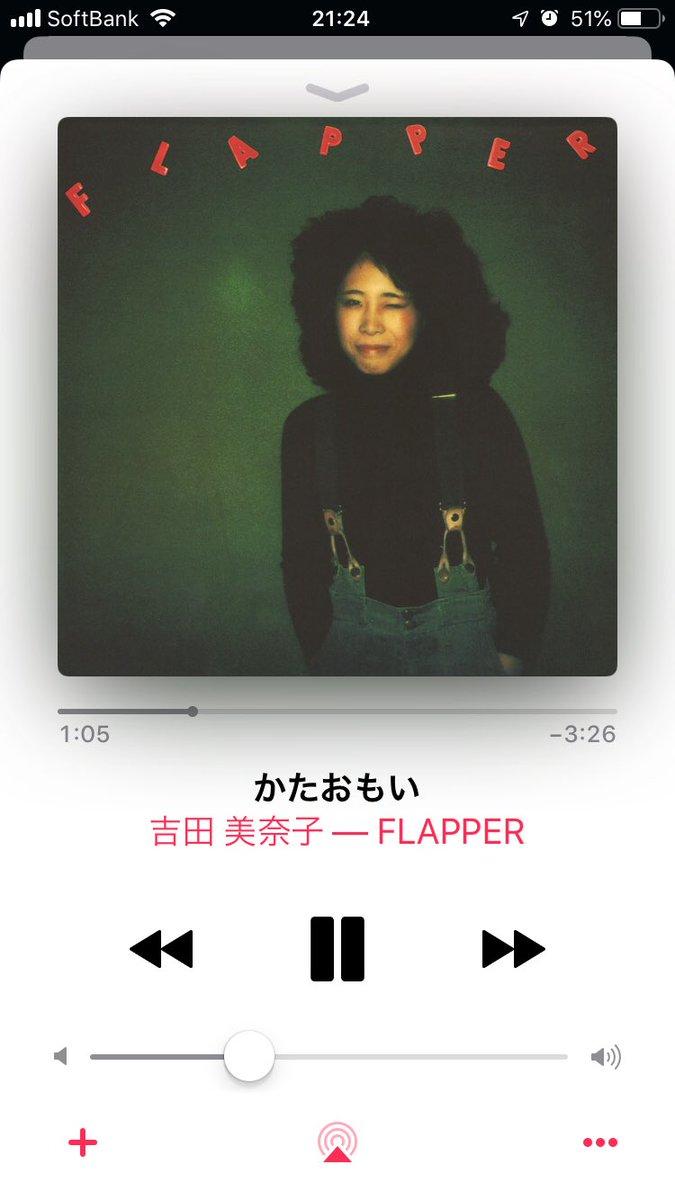 Twitter 吉田 美奈子