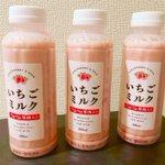 ファミリーマートで再販売中の「いちごミルク」がめちゃくちゃおいしい!
