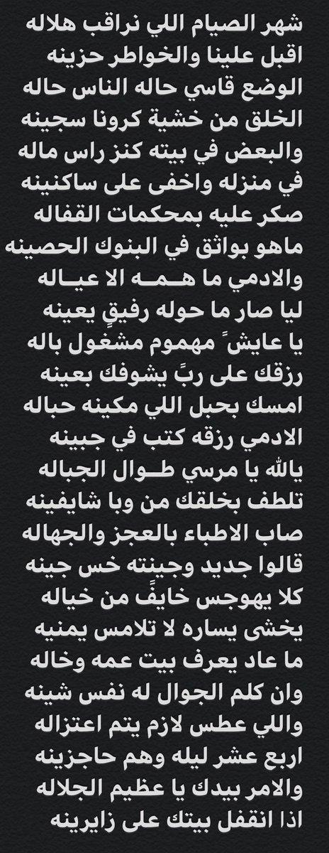 الشاعر علي القحطاني Qhtani Ali Twitter
