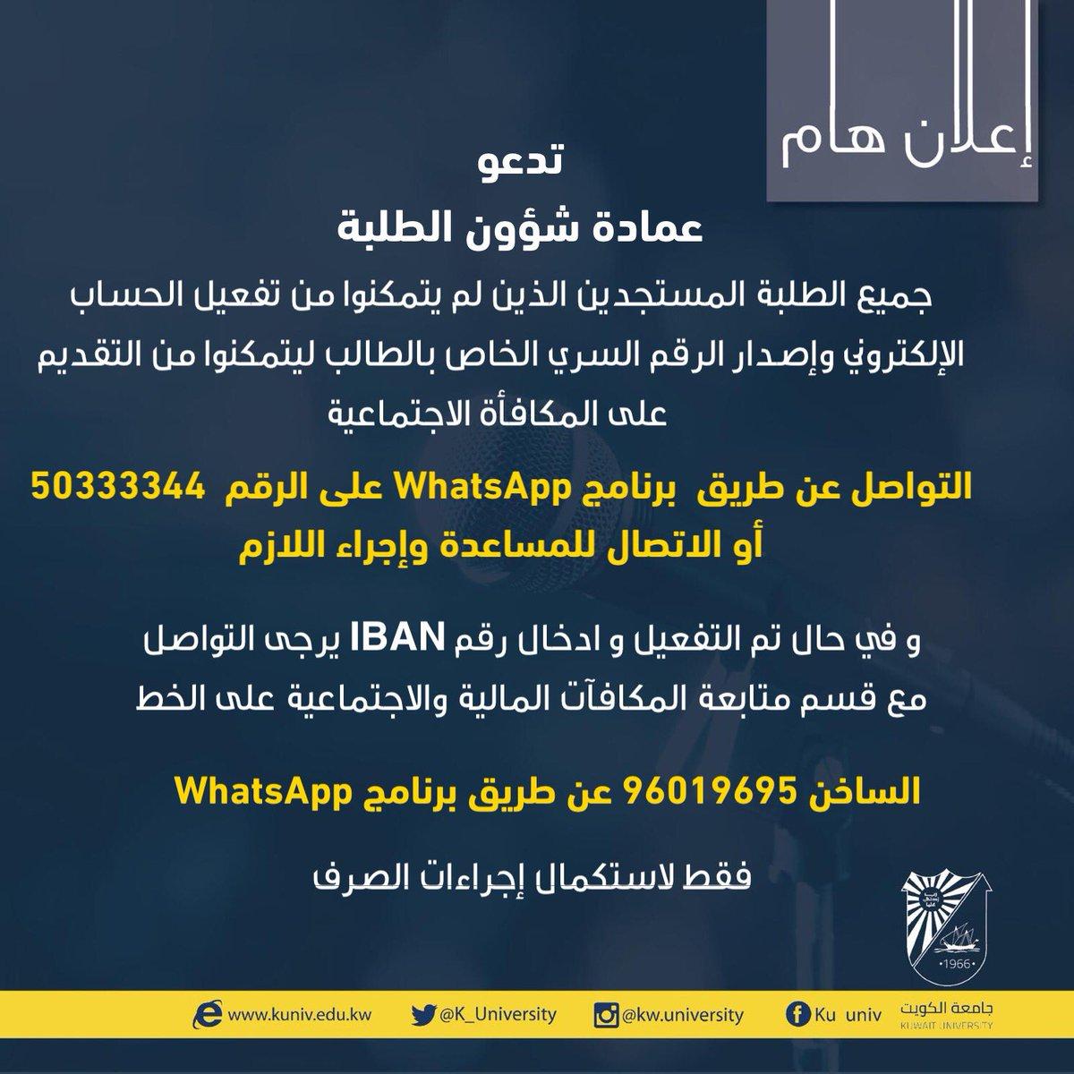 جامعة الكويت |   #الكويت #فيروس_كورونا #coronavirus #kuwait_university #ku #kuniv_edu #kuniv #جامعة_الكويت #الشدادية https://t.co/b8InwTPMXb