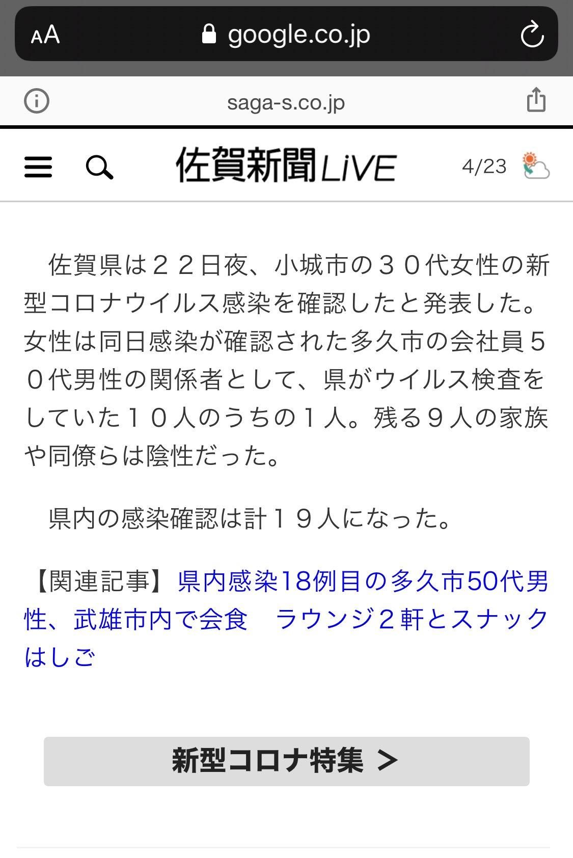 速報 コロナ 佐賀 県 感染 者