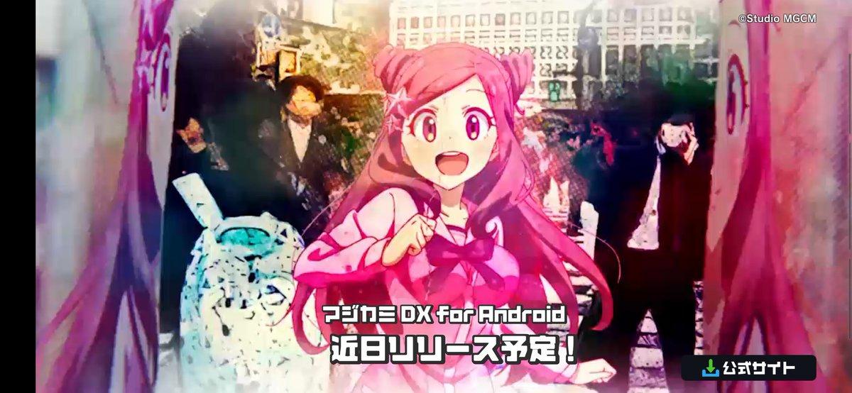 Android マジカミ