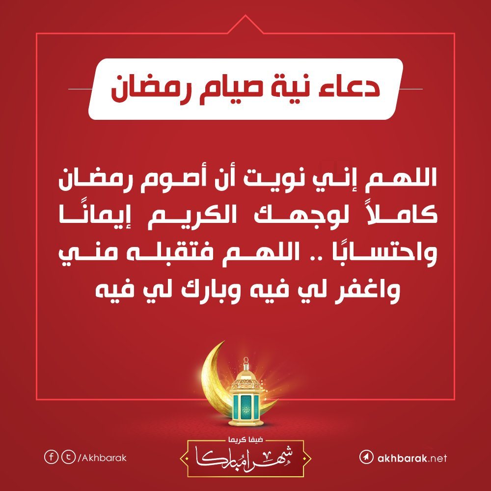 نية صيام شهر رمضان