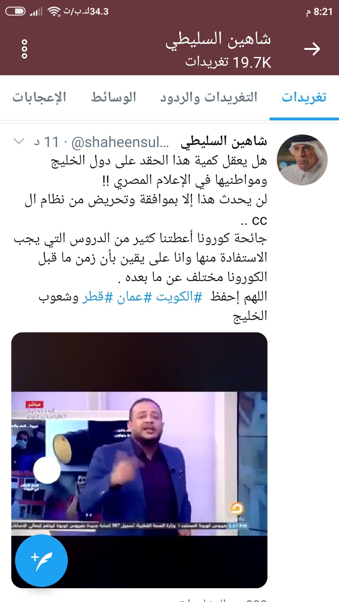 رد: فيديو : بهدله وشماته بأهل الخليج واخر شي انتم اخوانا وحبايبنا قناة مكلم
