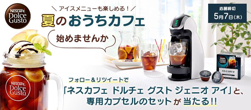 ご応募は5月7日まで。夏にぴったりの、すっきり飲みやすい水出しコーヒー「コールドブリュー」がフォロー&RTで10名様に当たる!