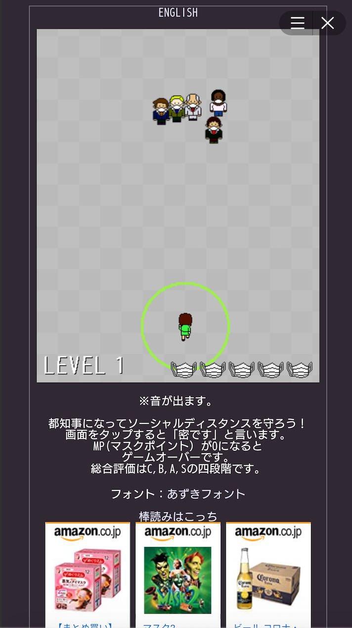 ゲーム アプリ です 密