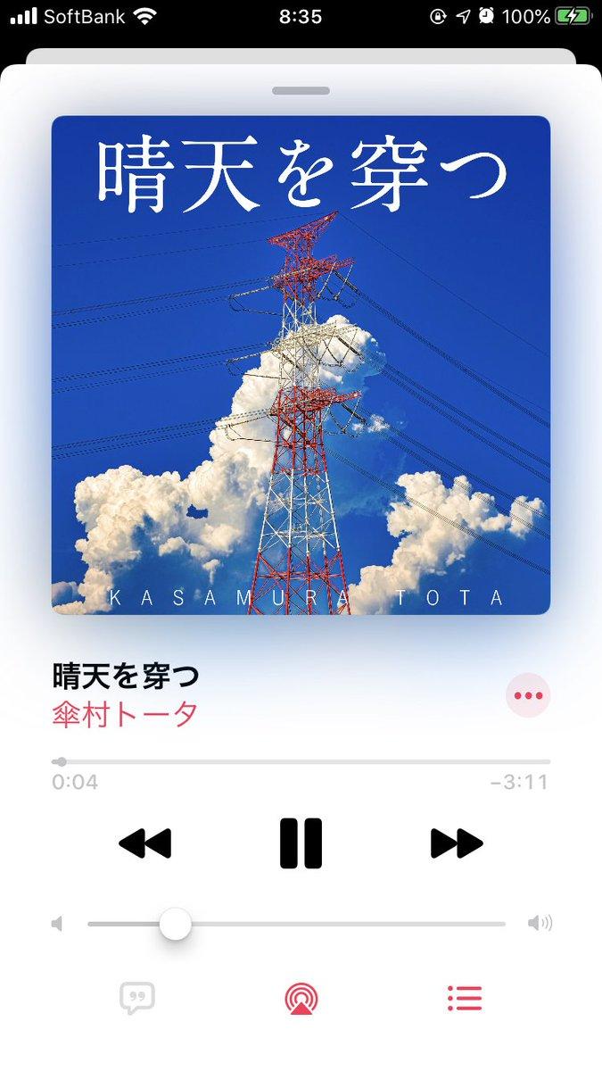 読み方 傘 村 トータ
